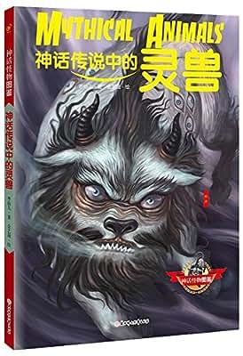 神话怪物图鉴•灵兽卷.pdf