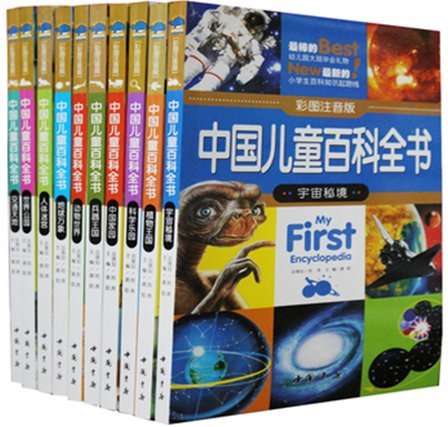 中国儿童百科全书(套装共十册)少儿读物 经典百