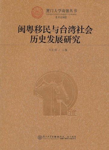 闽粤移民与台湾社会历史发展研究图片图片