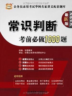 华图•2013公务员录用考试华图名家讲义配套题库:常识判断考前必做1000题.pdf