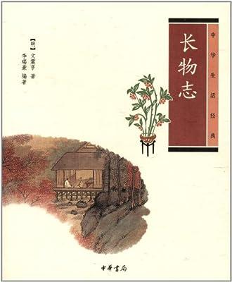中华生活经典:长物志.pdf
