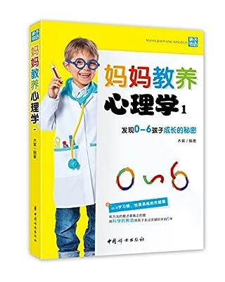 妈妈教养心理学1:发现0-6岁孩子成长的秘密.pdf