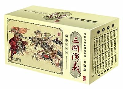 三国演义典藏版.pdf