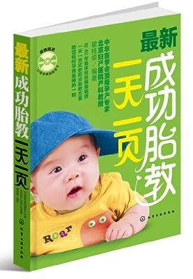 最新成功胎教一天一页.pdf