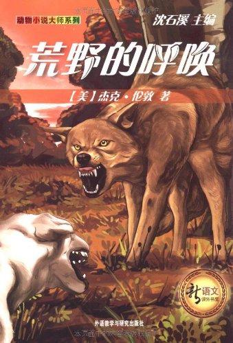 动物小说大师系列:荒野的呼唤图片