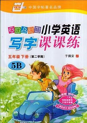 小学英语写字课课练 牛津上海版 五年级下册 5B.pdf