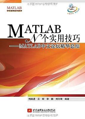 MATLAB N个实用技巧:MATLAB中文论坛精华总结.pdf