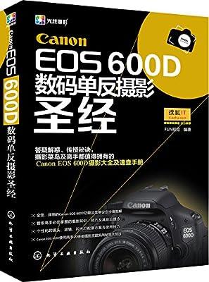 Canon EOS 600D数码单反摄影圣经.pdf