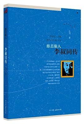 慈悲旅人:李叔同传.pdf