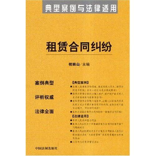 租赁合同纠纷(典型案例与法律适用)