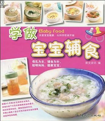 学做宝宝辅食.pdf