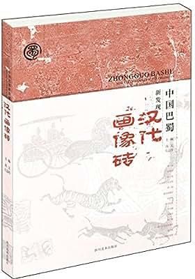 中国巴蜀新发现汉代画像砖.pdf