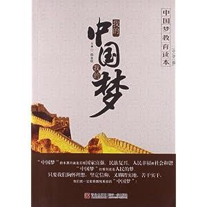 《中国梦教育读本:我的中国我的梦(中学版)》 邵童欣