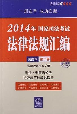 司法考试口袋书系列:国家司法考试法律法规汇编便携本.pdf