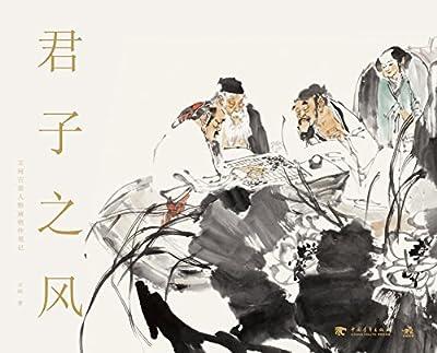 君子之风:王珂古装人物画创作笔记.pdf