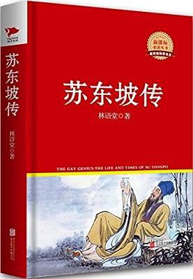 新课标必读丛书:苏东坡传.pdf
