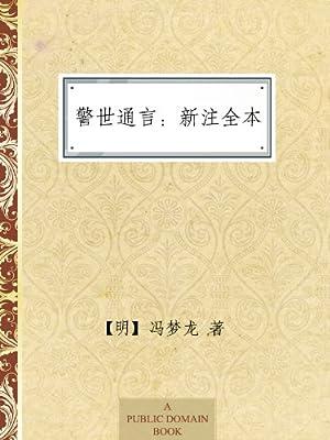 警世通言:新注全本.pdf
