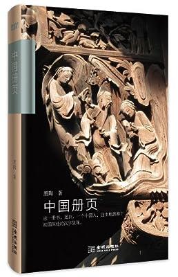 中国册页.pdf