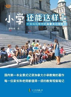 小学还能这样上:中国妈妈眼中的加拿大小学教育.pdf
