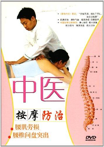 中医治疗腰椎间盘突出需对症 推荐两款药酒