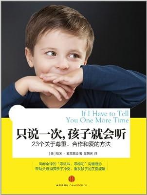 只说一次,孩子就会听:23个关于尊重、合作和爱的方法.pdf