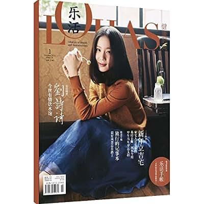 健康时尚lohas 乐活2016年新刊杂志预订 订阅.pdf