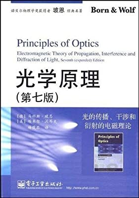 光学原理:光的传播、干涉和衍射的电磁理论.pdf
