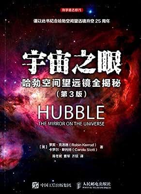 宇宙之眼 哈勃空间望远镜全揭秘.pdf