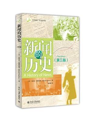 新闻的历史.pdf