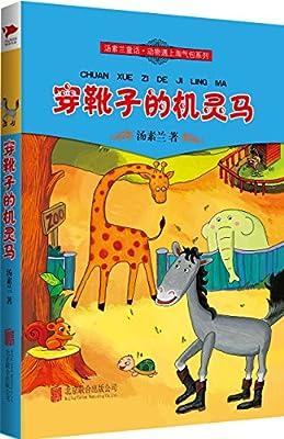 汤素兰童话·动物遇上淘气包系列:穿靴子的机灵马.pdf