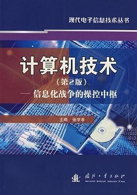 现代电子信息技术丛书•计算机技术:信息化战争的操控中枢.pdf
