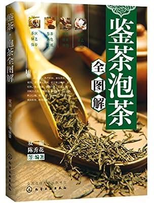 鉴茶·泡茶全图解.pdf