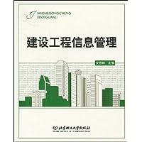 建设工程信息管理