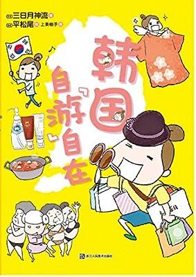 """自""""游""""自在:韩国.pdf"""