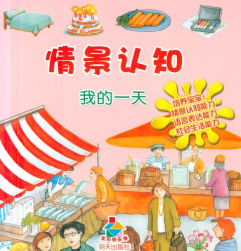 【我的一天评论/怎么样|明天出版社入园准备及幼儿园