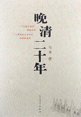 晚清二十年.pdf