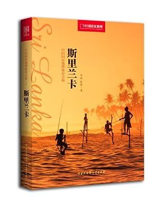 中国国家地理推荐之旅系列:斯里兰卡.pdf