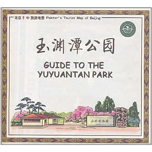 北京手绘旅游地图:玉渊潭公园/中国地图出版社-图书