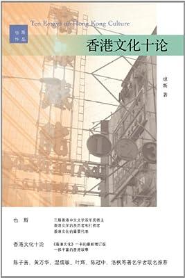 香港文化十论.pdf