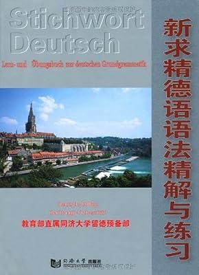 新求精德语语法精解与练习.pdf