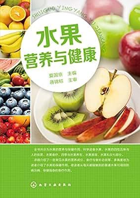 水果营养与健康.pdf