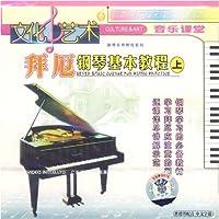 拜厄钢琴基本教程上