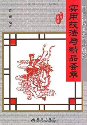中国民间艺术剪纸实用技法与精品荟萃.pdf