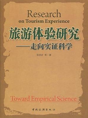 旅游体验研究:走向实证科学.pdf