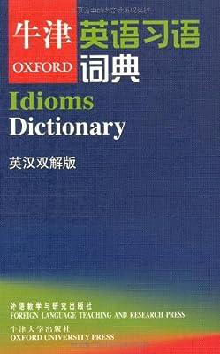 牛津英语习语词典.pdf