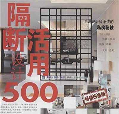 台湾设计师不传的私房秘技:隔断活用设计500.pdf