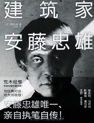 建筑家安藤忠雄.pdf
