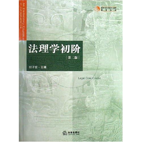 法理学初阶/高等学校法学核心课程教材系列