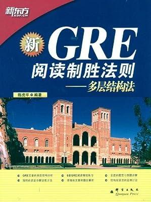 新东方•GRE阅读制胜法则:多层结构法.pdf