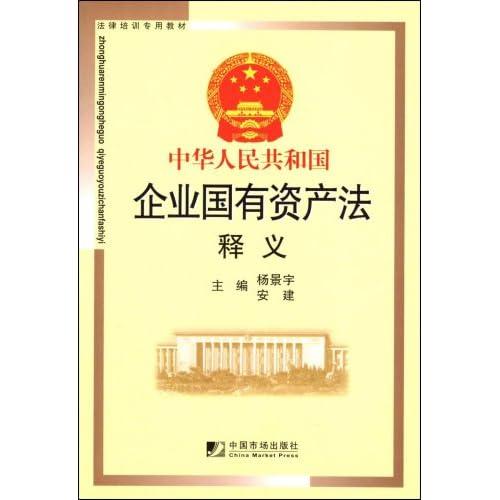 中华人民共和国企业国有资产法释义(法律培训专用教材)